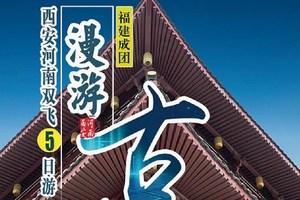 【漫游古都】福建成团西安河南/不走华山双飞五日游