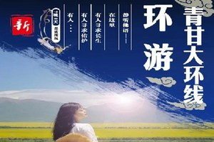 【环游甘青】门源/卓尔山/祁连草原/张掖/月牙泉/青海湖八日