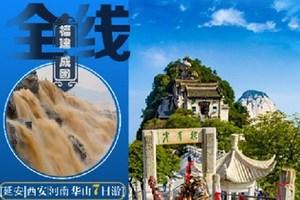 【陕豫全线】延安壶口/西安河南/风味美食双飞七日游