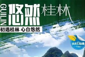 【悠然桂林】桂林雙飛四日游