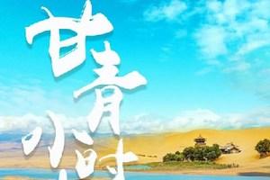 【甘青小时光】张掖/茶卡/青海湖/月牙泉/翡翠湖双飞八日游