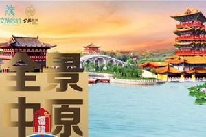 【全景中原|福建成团】西安河南+西岳华山双飞五日游
