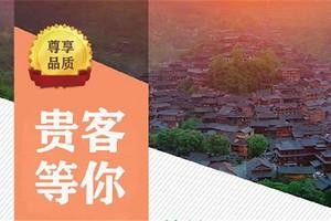 【贵客等你】黄果树/西江/荔波/青岩古镇纯玩五日游