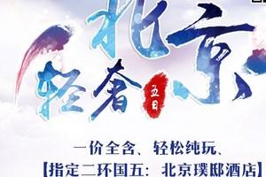 【轻奢北京】五星国际轻松纯玩睡足晚出发五日游