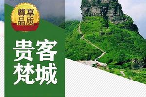【贵客梵城】黄果树/西江/荔波/镇远/梵净山/青岩古镇六日游