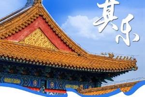 【自得其乐】秋果系列品牌酒店20人精品团