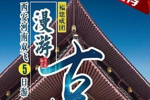 【漫游古都】福建自组西安河南/不走华山双飞五日游