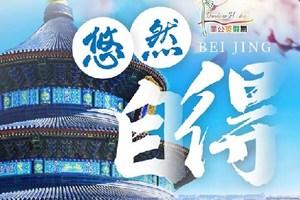 【悠然自得】精品16人/20人小团国际五星豪华游