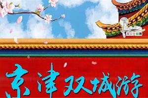 【京津双城记】北京+天津双飞五日游(闽南独立成团)