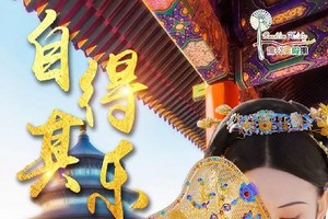 【自得其乐】北京16/20人精品小团五日游