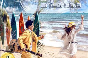 【你好三亚】厦门/三明—海口5日游