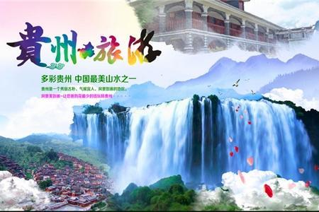 南宁到贵州完美动车6天游