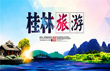 桂林、漓江、阳朔常规三日游