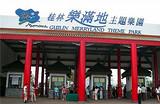 南寧桂林、興坪漓江、樂滿地三日游