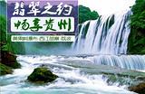 南宁到贵州翡翠之约动车5日游