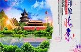 南寧到北京純玩雙高鐵六日游