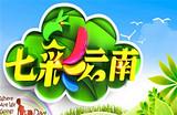 南宁到泸沽湖、丽江五日纯玩游