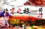 南寧到北京純玩雙臥七日游