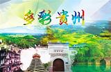南宁到贵州贵阳、黄果树瀑布、西江千户苗寨动车四日游