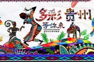 南宁到贵州最美之旅动车5日游