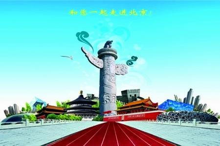 南宁到北京+天津尊享双飞6日游