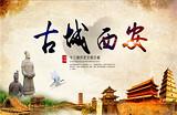 南寧到西安兵馬俑、華清宮、乾陵、法門寺、明城墻雙飛五日游