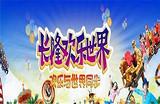 南宁到广州市区+野生动物世界+欢乐世界+珠海海洋王国4日游
