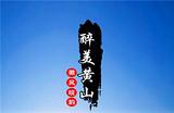 南宁到醉美黄山上海、杭州、苏州+黄山+ 双水乡双飞纯玩六日游