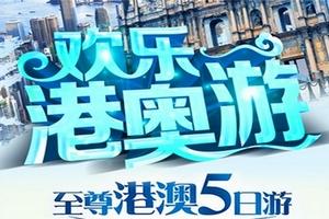 南宁到香港澳门双飞五日经典游