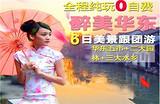 南宁到华东五市品质双飞六日一价全包游