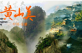 南宁到黄山山顶观日出、徽州古城、九华山、宏村 双飞纯玩六日游