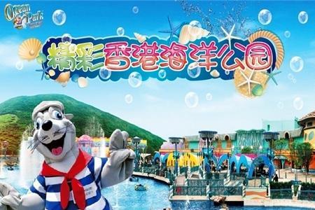 南寧到香港動車(海洋公園+船游維港+迪士尼+自由活動)4日游
