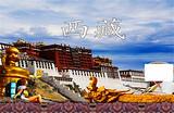 南寧到西藏拉薩、大昭寺、摩崖石刻、扎基寺、羊湖