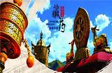 南宁到拉萨、林芝、雅鲁藏布大峡谷、苯日神山羊湖三飞单卧10游