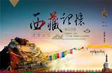 南宁到西藏拉萨、林芝、雅鲁藏布大峡谷、苯日神山羊湖四飞9游