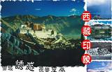 南寧到西藏四飛8日游
