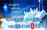 南宁到哈尔滨、亚布力滑雪、雪乡农家乐双飞六日游