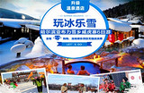 南宁到哈尔滨、滑雪、雪乡、东北民俗体验村双飞六日游