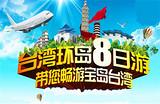 南宁到台湾常规环岛8日游