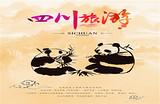 南宁到四川成都、九寨沟、牟尼沟、熊猫乐园真纯玩双飞五日游