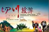 南宁到成都都江堰古城、熊猫乐园、九寨沟、九鼎山滑雪双飞五日游