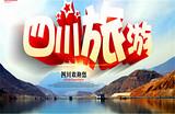 南宁到成都、九寨沟、牟泥沟、汶川地震遗址双飞5日游