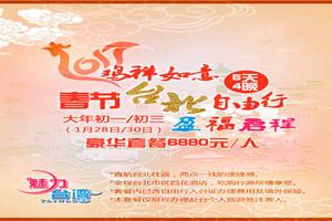 南宁到台湾一天自由行散拼台湾精华5日纯玩游