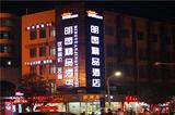 桂林明园精品酒店
