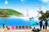 南寧、河內、芽莊、珍珠島(雙飛)四日純玩游