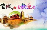 南寧到陜西西安兵馬俑、華清宮、華山、明城墻純玩雙臥七日游