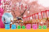 南宁到日本本州环球行程6天欢快游