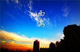 南寧到西安兵馬俑、華清宮、華山、乾陵、法門寺純玩雙臥八日游