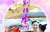 南宁到日本环球影城魔幻6天之旅(嗨FUN春节)