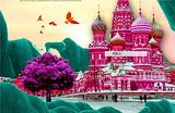 南寧到俄羅斯莫斯科、圣彼得堡、奧特萊斯深度8天游